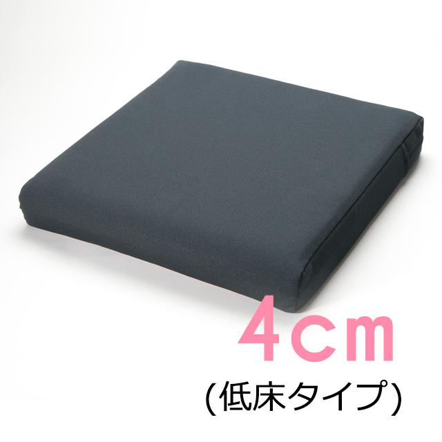 厚さ4cmクッション