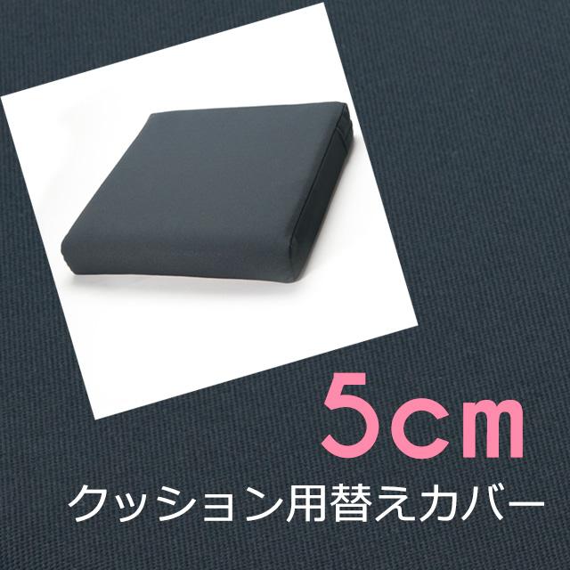 5cmクッション用替えカバー