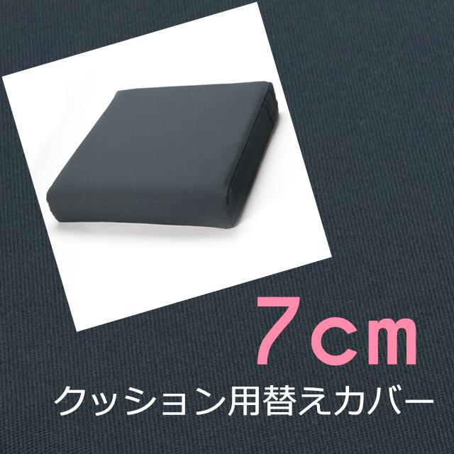 4cmクッション用替えカバー